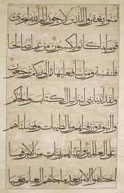 Koran Verses, Coran Verses, Classical Arabic